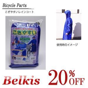 自転車のアクセサリー パーツ 送料無料 こぎやすいレインコート 収納袋入りで携帯に便利 男女兼用 belkis