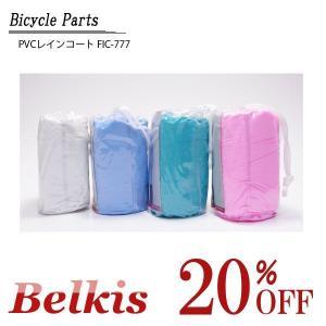 レインコート 自転車 PVCレインコート 合羽 サイクリング レインウェア 送料無料 通勤・通学に カラー4色 自転車のパーツ belkis