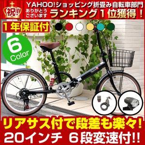 折りたたみ自転車 20インチ 折り畳み自転車 カゴ付き ワイヤー錠 LEDライトプレゼント シマノ6段変速 リアサス付 FS206LL|belkis