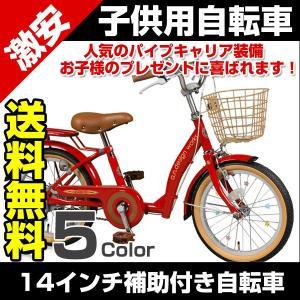 子供自転車 14インチ カゴ 補助輪付 UP14 belkis