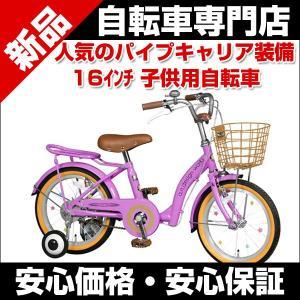 子供自転車 16インチ カゴ 補助輪付 UP16|belkis