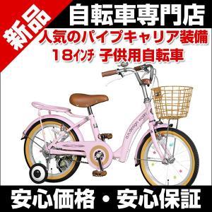 子供用自転車 18インチ カゴ 補助輪付 プレゼントに最適です。幼児用自転車 じてんしゃ 自転車通販