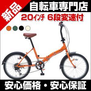 自転車 折りたたみ自転車 折り畳み 折畳み自転車 20インチ 軽量 6段変速ギア My Pallas...