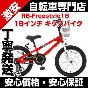 子供用自転車 自転車 18インチ ROYALBABY RB-Freestyle 18 BMX カゴ付 子ども用自転車