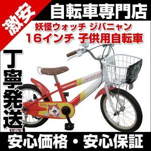 子供用自転車 車体 自転車 16インチ 1285妖怪ウォッチ...