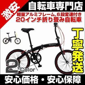 折りたたみ自転車 自転車 20インチ 超軽量 6段変速ギア ...