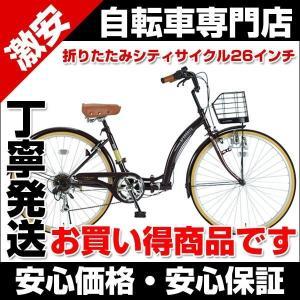 折りたたみ自転車 26インチ シマノ6段変速 カゴ カギ ライト付 M-506 折り畳み自転車|belkis