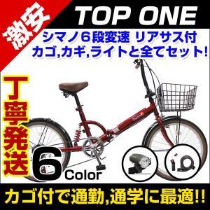 折りたたみ自転車 自転車 20インチ カゴ付き シマノ6段変速ギア リアサス カギ・ライト付き FS206LL-37 TOPONE 折り畳み自転車|belkis