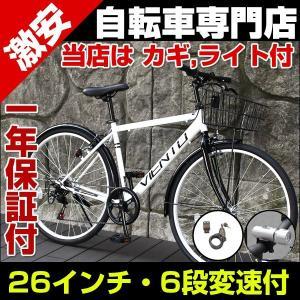 クロスバイク 26インチ 自転車 ライト カギ付 シマノ6段変速 カゴ付  T-MCA266+ワイヤー錠+ライト|belkis