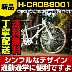 クロスバイク 700C 自転車 軽量 6段変速 スタンド BR-700|belkis