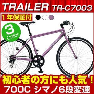 クロスバイク 自転車 700C 軽量 シマノ6段変速 グリップ  トレイラー B-GROW TRAILER 可動ハンドルシステム 人気モデル