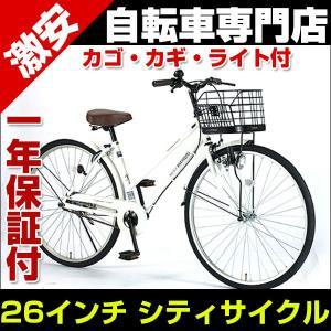 自転車 シティサイクル 26インチ カゴ カギ ライト装備 M-512 マイパラス my pallas M512 通学に便利 おしゃれ 安い