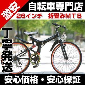 マウンテンバイク 折りたたみ自転車 26インチ シマノ6段変...