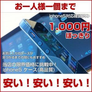 iphone5 ケース iphone5s カバー 保護 ケース カバー iphone5対応 メール便|belkis