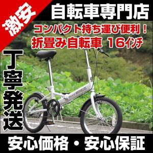 折りたたみ自転車 16インチ マイパラス M-101 ランキング店 自転車 軽量 安い ライト別売り belkis