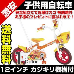 子供自転車 12インチ カゴ 補助輪付 カジキリ機構付 それいけ アンパンマン belkis