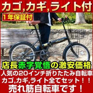 折りたたみ自転車 20インチ カゴ付 シマノ6段変速 ライト付 FB-206R Raychell 折り畳み自転車|belkis