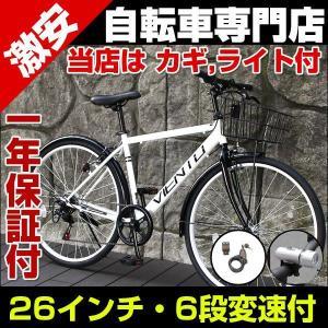 クロスバイク 26インチ 自転車 ライト カギ付 シマノ6段変速 カゴ付 TOP ONE T-MCA266+ワイヤー錠+ライト|belkis