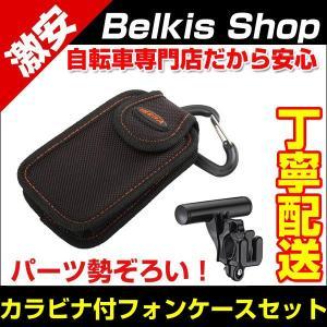 自転車のパーツ アクセサリーIBERA  カラビナ付きフォンケースセット(ブラケット付) IB-PB4+Q2 belkis