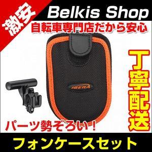 自転車のパーツ アクセサリー IBERA  フォンケースセット(ブラケット付) IB-PB1+Q2 belkis