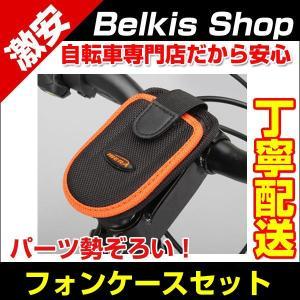 自転車のパーツ アクセサリー IBERA  フォンケースセット(ステム用ブラケット付) IB-PB1+Q4 belkis