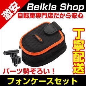 自転車のパーツ アクセサリー IBERA  フォン&ジップケースセット(ブラケット付) IB-PB2+Q2 belkis