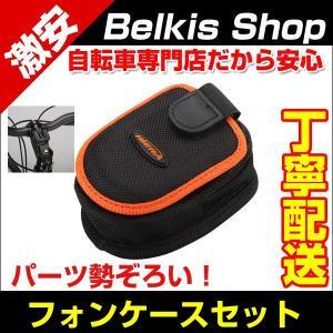 自転車のパーツ アクセサリーIBERA  フォン&ジップケースセット(ステム用ブラケット付) IB-PB2+Q4 belkis