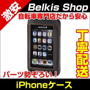 自転車のパーツ アクセサリーIBERA  iPod/iPhoneケース IB-PB3 belkis