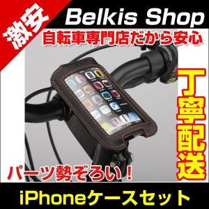 自転車のパーツ アクセサリーIBERA スマートフォン iPod/iPhoneケースセット(ステム用ブラケット付)IB-PB3+Q4 belkis