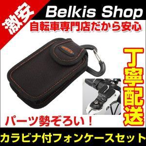 自転車のパーツ アクセサリーIBERA カラビナ付きフォンケースセット(ステム用ブラケット付) IB-PB4+Q4 belkis