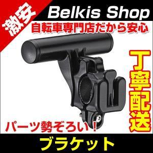 自転車のパーツ アクセサリーIBERA  フォンケース ミニバー装備ブラケット Q2 belkis