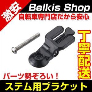 自転車のパーツ アクセサリーIBERA  フォンケース ステム用ブラケット Q4 belkis