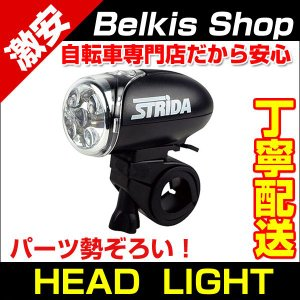 STRIDA専用パーツ アクセサリー ライト ヘッドライト HEAD LIGHT|belkis