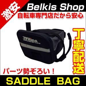 STRIDA専用パーツ アクセサリー サドルバック STRIDA SADDLE BAG ブラック|belkis