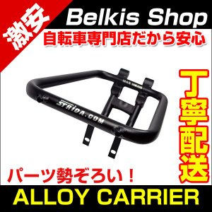 STRIDA専用パーツ アクセサリー キャリア ALLOY CARRIER  ST-RK-001 / ST-RK-003|belkis
