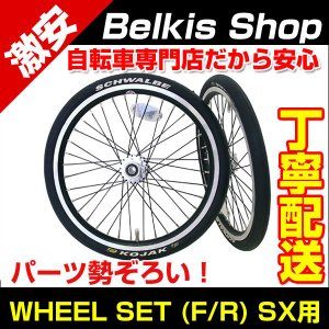 STRIDA専用パーツ アクセサリー ホイール WHEEL SET  STRIDA SX用 WHEEL SET SX用 ST-WS-001|belkis