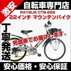 子供自転車 22インチ スタンド付 シマノ6段変速 完成車でお届け RY-226KD-ALL  RAYSUS レイサス CTB-226|belkis