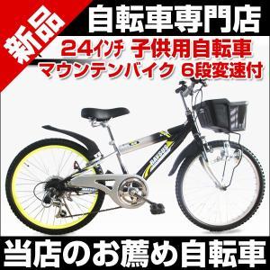 子供自転車 24インチ カゴ スタンド付 シマノ6段変速 RAYSUS レイサス CTB-246 子供用自転車|belkis