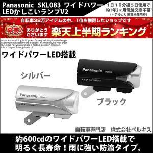 自転車のパーツ ライト Panasonic(パナソニック) SKL083 ワイドパワーLEDかしこいランプV2|belkisno1