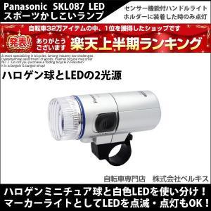 自転車のパーツ ライト Panasonic(パナソニック) SKL087 LEDスポーツかしこいランプ|belkisno1