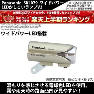 自転車のパーツ ライト Panasonic(パナソニック) SKL079 ワイドパワーLEDかしこいランプV2|belkisno1