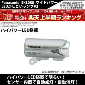 自転車のパーツ  ライト Panasonic(パナソニック) SKL080 ワイドパワーLEDかしこいランプV3|belkisno1