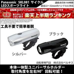 自転車のパーツ ライト Panasonic(パナソニック) SKL081 サイクルLEDスポーツライト|belkisno1