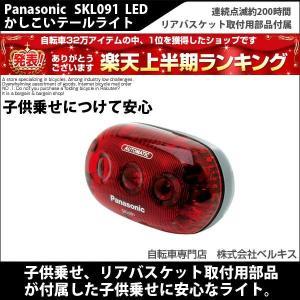自転車のパーツ ライト Panasonic(パナソニック) SKL091 LEDかしこいテールライト|belkisno1