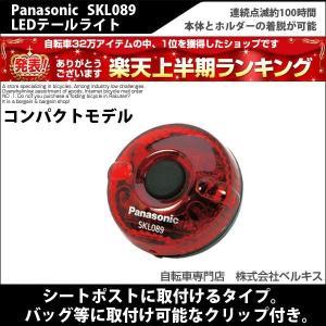 自転車のパーツ ライト Panasonic(パナソニック) SKL089 LEDテールライト|belkisno1