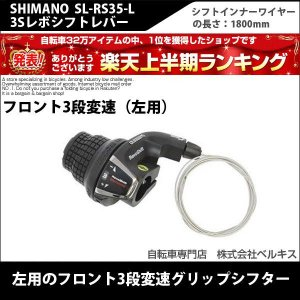 自転車のパーツ SHIMANO(シマノ) SL-RS35-L 3Sレボシフトレバー|belkisno1