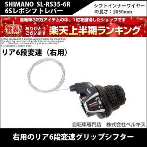 自転車のパーツ SHIMANO(シマノ) SL-RS35-6R 6Sレボシフトレバー|belkisno1