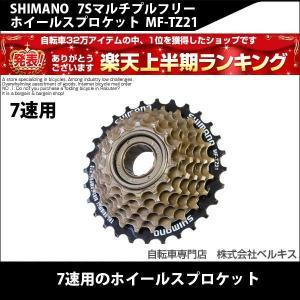 自転車のパーツ SHIMANO(シマノ) MF-TZ21 7Sマルチプルフリーホイールスプロケット|belkisno1