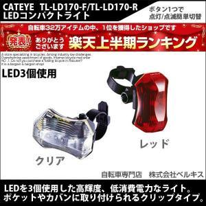 自転車のパーツ CATEYE(キャットアイ) LEDコンパクトライト TL-LD170-F/TL-LD170-R|belkisno1