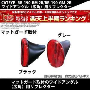 自転車のパーツ CATEYE(キャットアイ) ワイドアングル(広角)用リフレクター RR-190-BM 2R/RR-190-GM 2R|belkisno1
